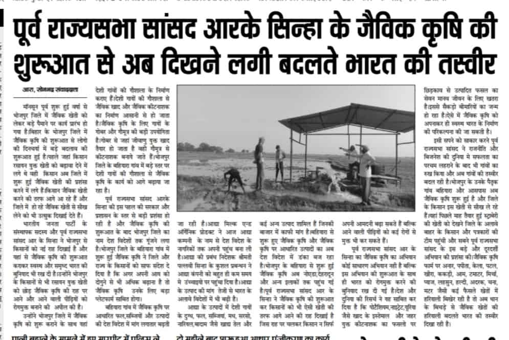 Ex. MP RK Sinha showed the way of organic farming to the farmers of Bhojpur.