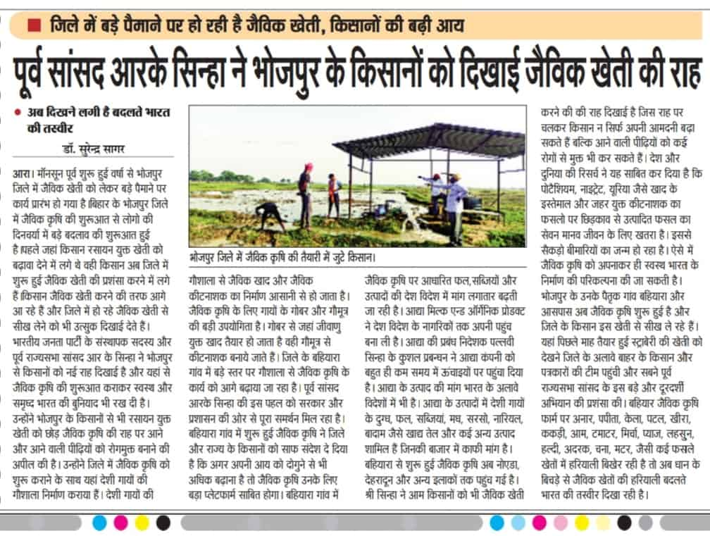From the beginning of organic agriculture of former Rajya Sabha MP Rak Sinha, the picture of India is now visible